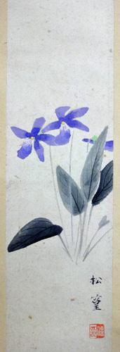 上村松篁の画像 p1_24