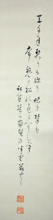 後藤秋�� 4