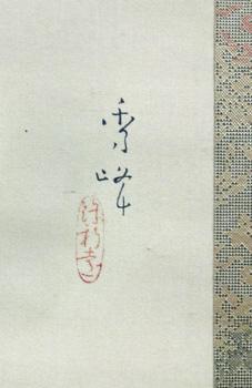 山川秀峰 5