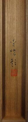 山川秀峰 4