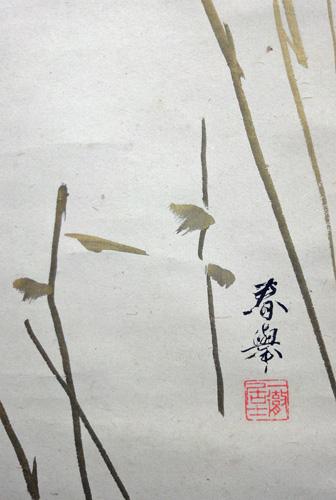 山元春挙 4