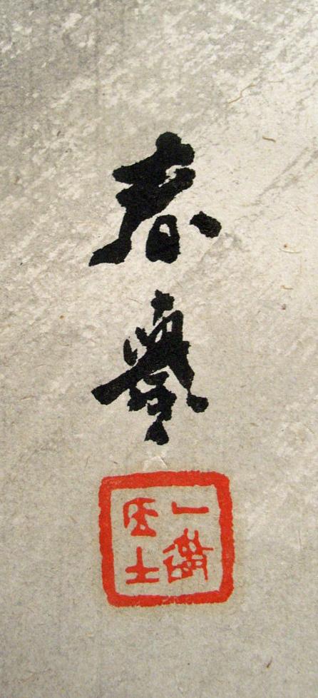 山元春挙7