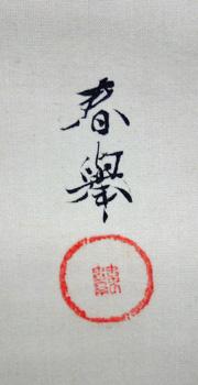 Yamamoto Shunkyo 5