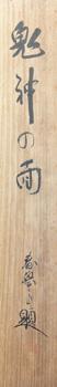 Yamamoto Shunkyo 6
