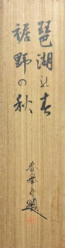 山元春挙 6