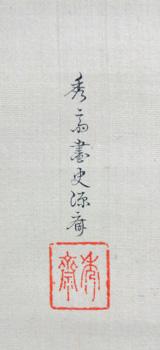 大熊秀斎 4