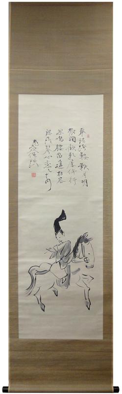 Murase Taiitsu(Taiotsu)1