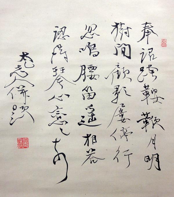 Murase Taiitsu(Taiotsu)3