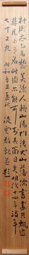 Murase Taiitsu(Taiotsu)4