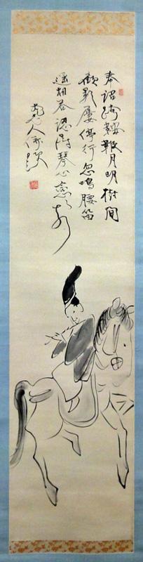 Murase Taiitsu(Taiotsu)2