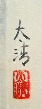 佐藤太清4