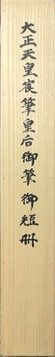 大正天皇/大正皇后 4