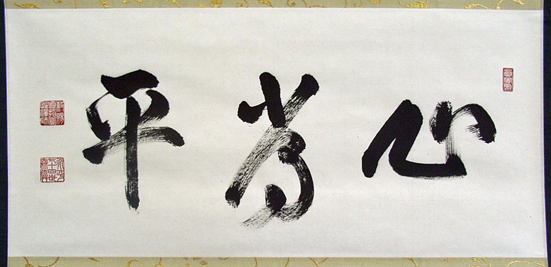 佐藤泰舜 2