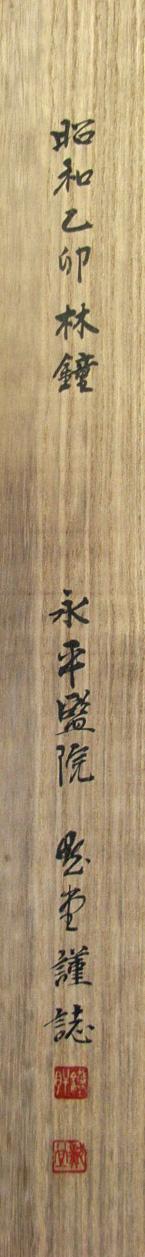 佐藤泰舜 6
