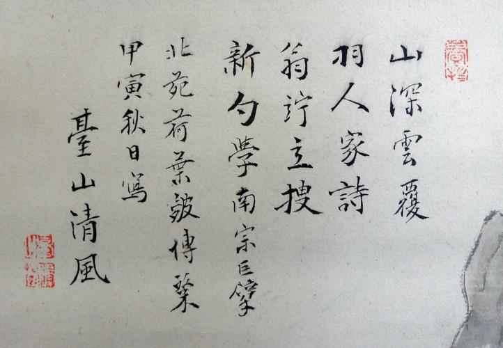 Hirose Taizan 5