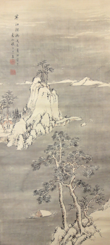 Hine Taizan 2