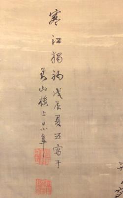 Hine Taizan 5