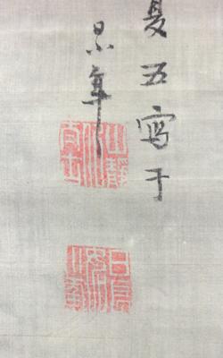 Hine Taizan 6