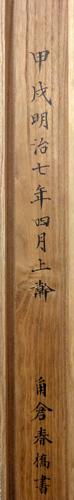 Hine Taizan 8