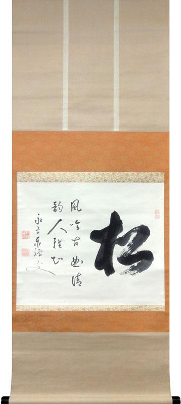 熊沢泰禅 1