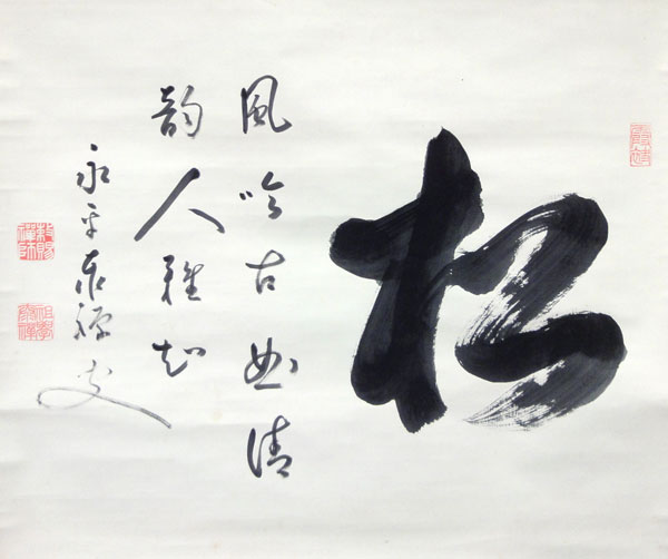 熊沢泰禅 2