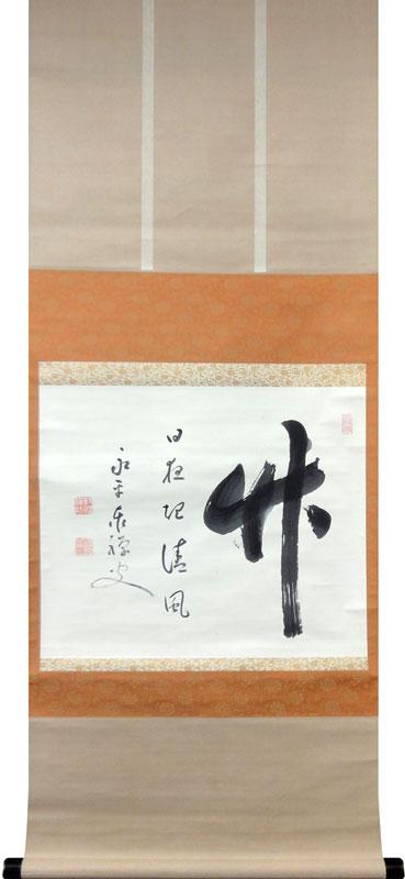 熊沢泰禅 3