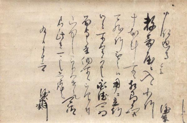 小早川隆景 2