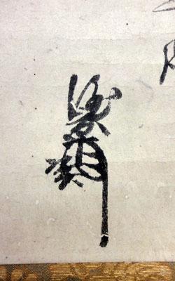 小早川隆景 3