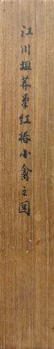 江川坦庵 3