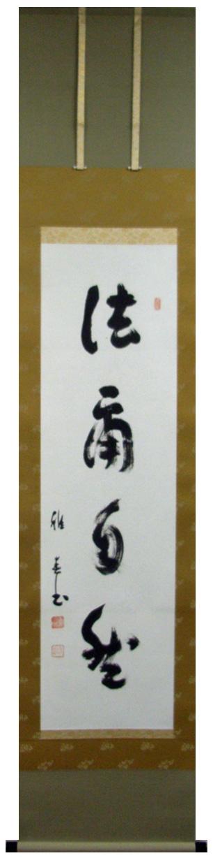 谷口雅春 1