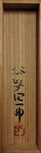 谷崎潤一郎 4