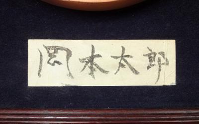 岡本太郎 3
