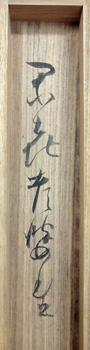 藤井達吉 6