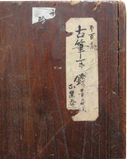 手鑑「筆陳」 6