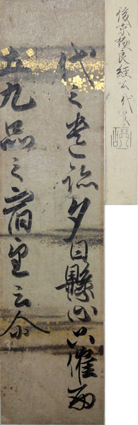 伝後京極良経筆