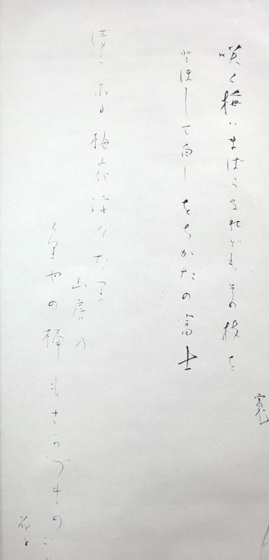 津田青楓 与謝野鉄幹 与謝野晶子 4