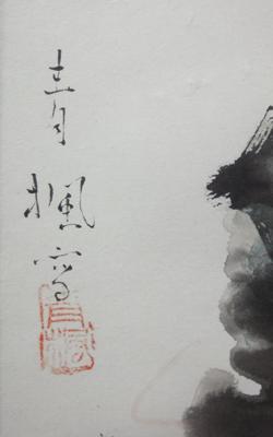 津田青楓 与謝野鉄幹 与謝野晶子 3