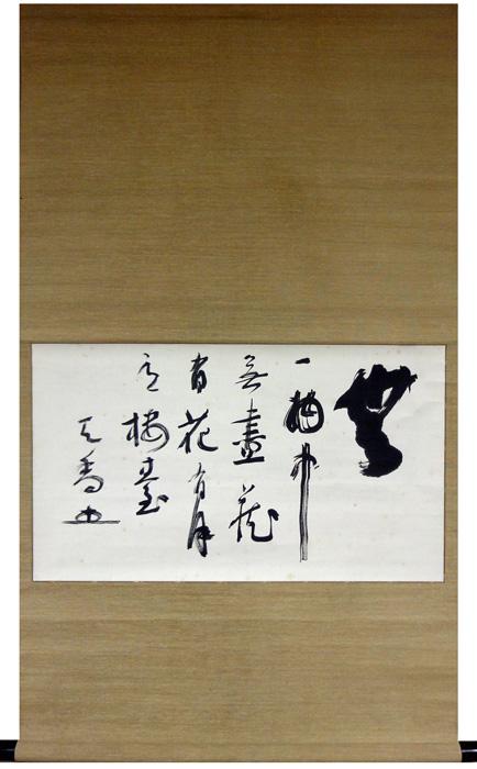 西田天香 1