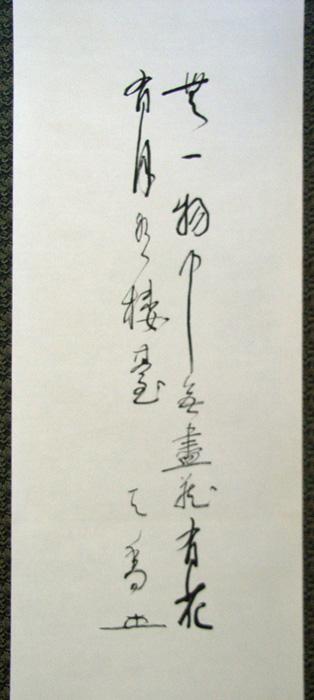 西田天香 4
