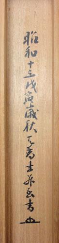 西田天香 5