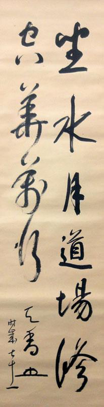 西田天香 2