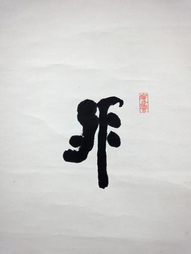 中村天風4