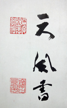 中村天風 3