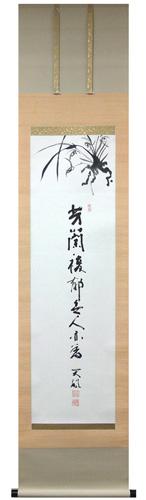 Nakamura Tenpu1