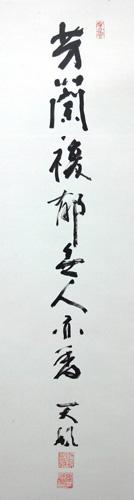 Nakamura Tenpu3