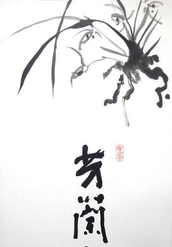Nakamura Tenpu4