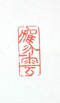 Nakamura Tenpu5