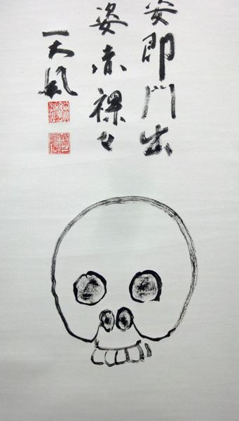 中村天風3