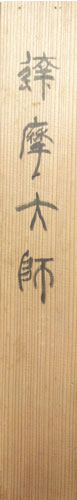 中村天風2