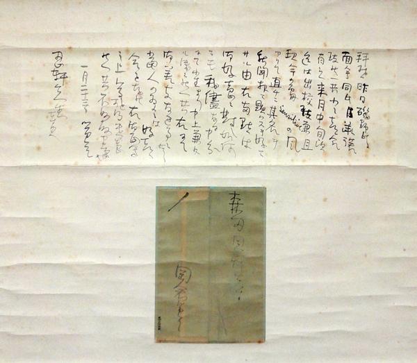 岡倉天心 2
